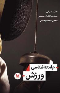 جامعه شناسی ورزش نویسنده حمید سیفی، سیدابوالفضل حسینی، محمدمهدی رحیمی